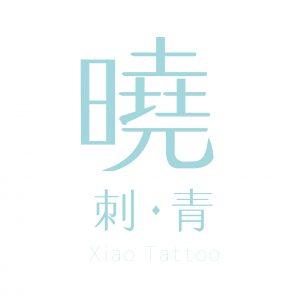 曉刺青/桃園刺青